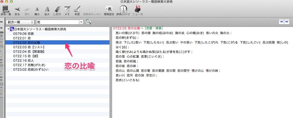 日本語大シソーラス-類語検索大辞典4