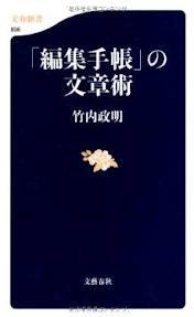 竹内政明著:「編集手帳」の文章術