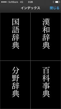 国民辞書を手のひらで検索:広辞苑