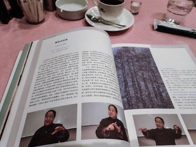 「高倉健」と「ノーベル賞作家莫言」