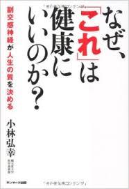小林弘幸著「なぜこれは健康にいいのか?」