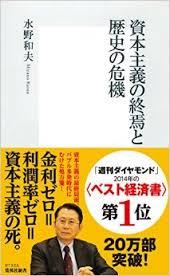 水野和夫著「資本主義の終焉と歴史の危機」を読んで