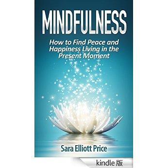 ストレスのない生活:Mindfulness瞑想法