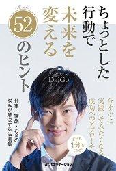 DaiGoの『ちょっとした行動で未来を変える52のヒント』を読んで