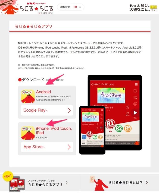 らじる★らじるアプリ___らじる★らじる_NHKネットラジオ