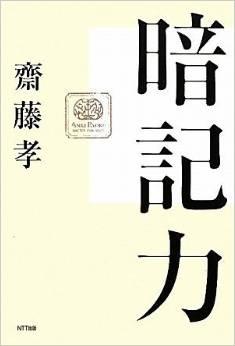 齋藤孝の『暗記力』を読んで