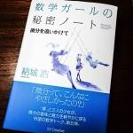 結城浩の『数学ガールーの秘密ノート 微分を追いかけて』を読んで