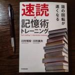 川村明宏の『速読x記憶力トレーニング』を読んで