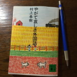 村上春樹は「勉強しないで早稲田に合格した…どうして?」