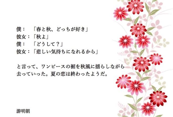 夏の恋_001