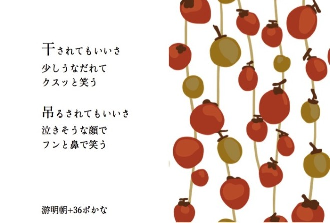 干し柿_001