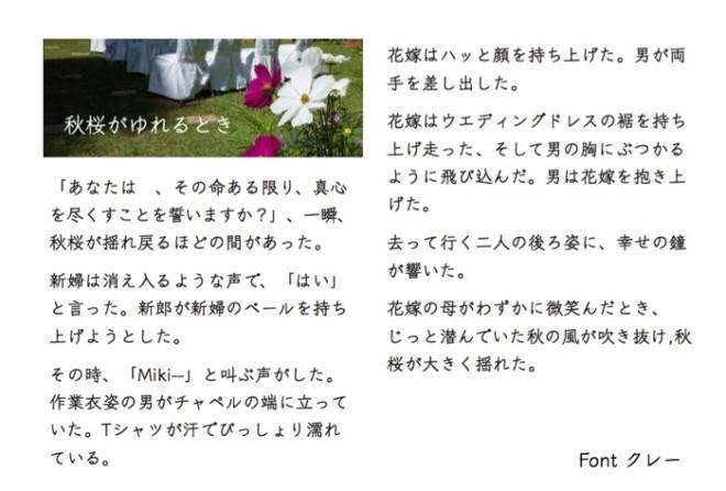 秋桜が揺れるとき_001