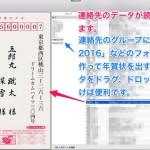 年賀状の宛名印刷は『宛名はがき』を使っています