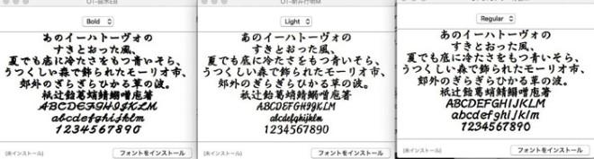 OT-JTCフリー行書M_と_OT-新井行明M_と_OT-曲水EB_と_ダウンロード-2