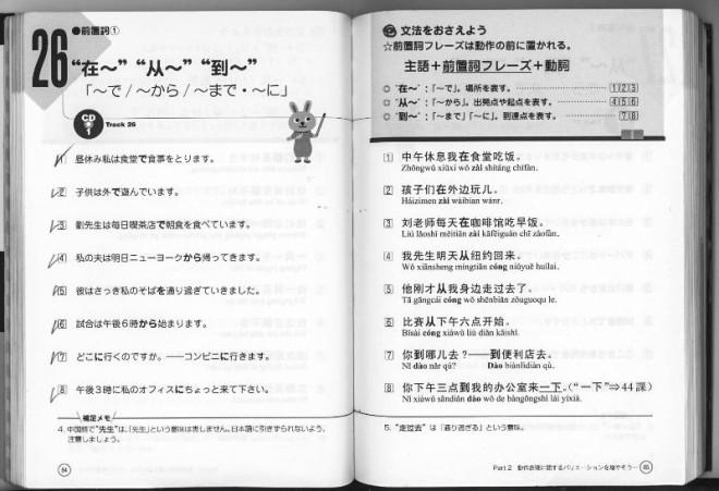 中国語1-2