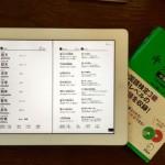 『キクタン中国語』で基本単語を覚えた。