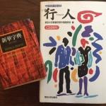 中国語教材『行人』の「日中の架け橋 福原愛」