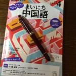 語学勉強の計は四月一日にあり、NHKラジオ講座