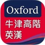 例文を読むのが楽しい「英中辞典」:『牛津高階英漢雙解詞典』Oxford Advanced Learner's English-Chinese Dictionary