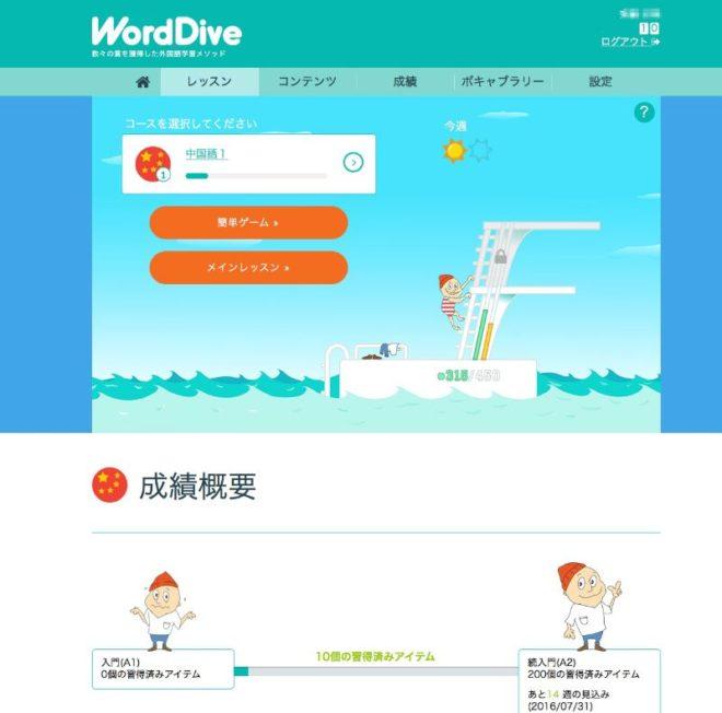 WordDive_-_レッスン11