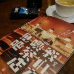 私の大好きな中国の雑誌『知日』