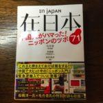『在日本』、中国人青年が見た日本