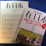 神保町に『在日本』の原書(中国語)があった