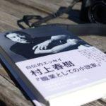 何度も読み返している村上春樹の『職業としての小説家』