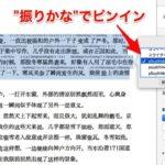 Macと中国語