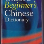 英語を通して中国語:『Oxford Beginner's Chinese Dictionary 』