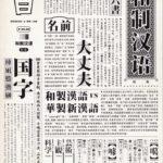 日本から逆輸入された『和制漢語』