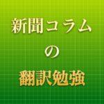 大人の英語勉強:新聞コラムを翻訳、東京新聞 『筆洗』