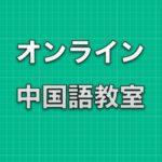 英語を通して中国語:オンライン中国語教室