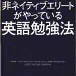 最も効率的な語学学習法『世界の非ネーティブエリートがやっている英語勉強法』