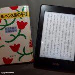 10月24日(火)まで『Kindle』が3,480円、『Kindle Paperwhite』は6,980円ですよ!
