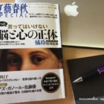 40歳を過ぎの人は読んだがいい、読んだら変われる。文藝春秋の2017年夏の特別号『脳と心の正体』