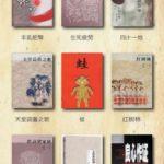 ノーベル文学賞受賞の莫言の小説が無料で読めるiPhone/iPad App