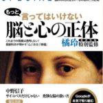 『脳と心の正体』がKindle で読める!
