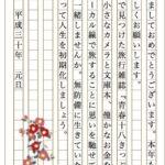 Mac App 『Hagoromo』で原稿用紙の年賀状を作ってみましょう