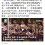 微博の記事を読んで、徐志摩の《再别康桥》を読み直す