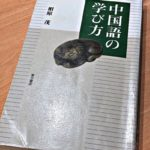 発音良ければ半ばよし、相原茂の『中国語の学び方』
