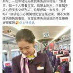 微博(Weibo)を読んで:「最高に温かい抱っこ」