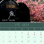 5月のカレンダー:南木曽のSL公園