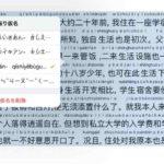 iPad(iPhone)の中国語環境