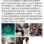 「微博」の北海道地震体験ついての投稿