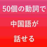 わずか50個の動詞で中国語が話せる?