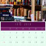 10月のカレンダーは神田神保町の古書店