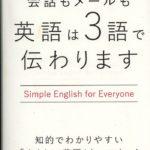 英語を書く人は必読『英語は3語で伝わります』