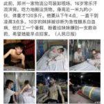 中国語の勉強:微博『16歳の少年が白血病の妹を救うため辛い仕事』